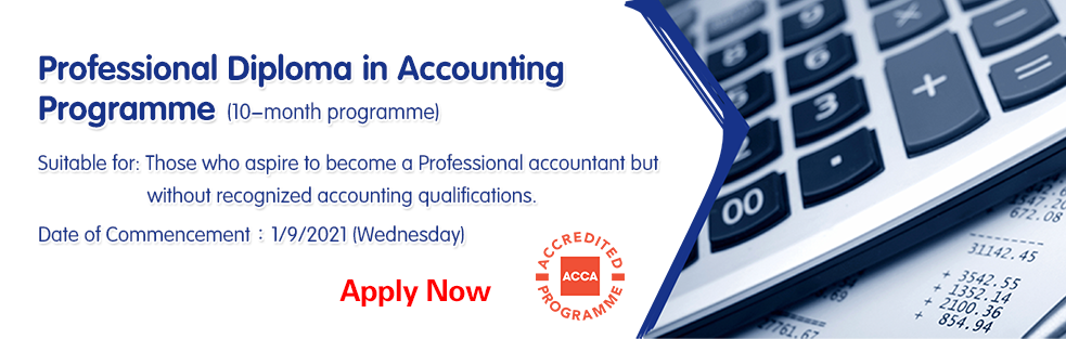 Professional Diploma in Accounting Programme (Accredited by ACCA)