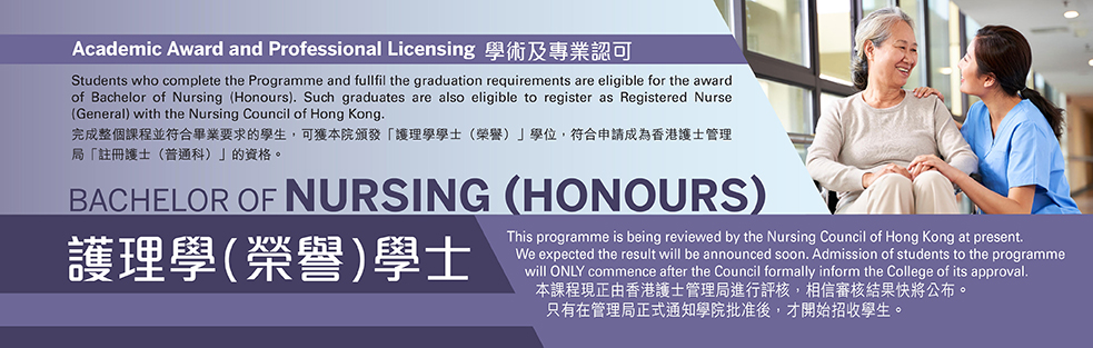 Bachelor of Nursing (Honours)