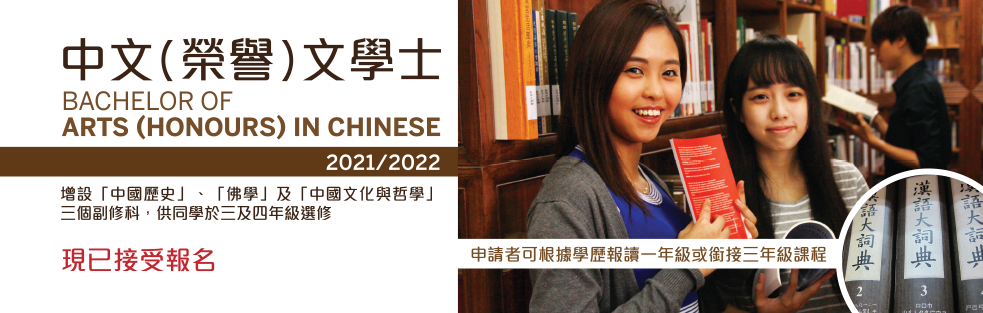 Bachelor of Arts (Honours) in Chinese