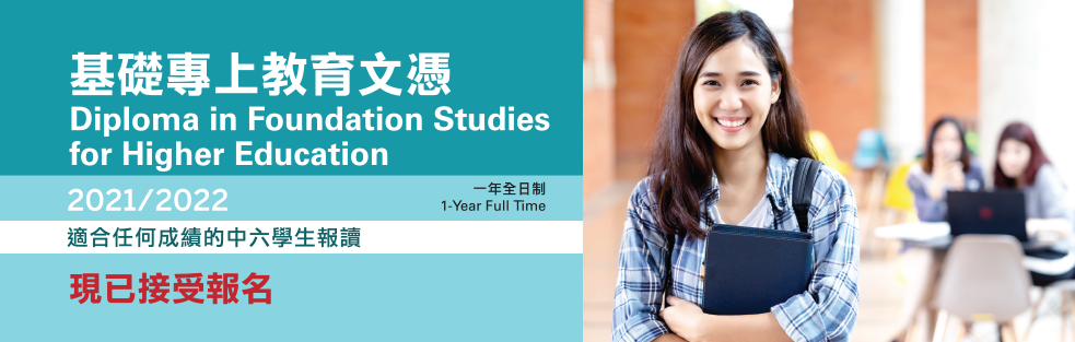 Diploma in Foundation Studies for Higher Education
