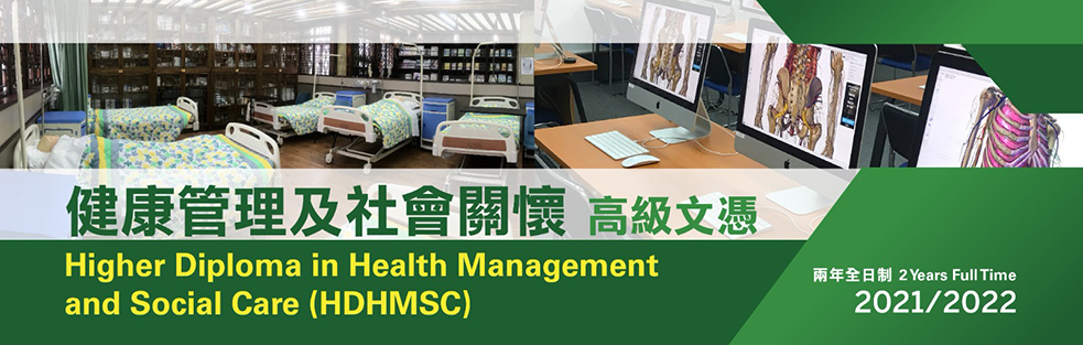 Higher Diploma in Health Management and Social Care